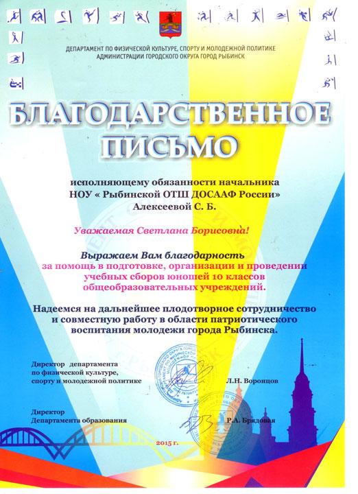 Благодарственное письмо Алексеевой С.Б.