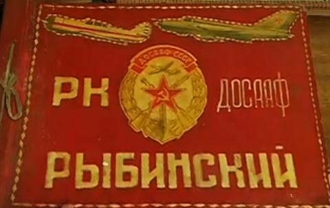 ДОСААФ в Рыбинске