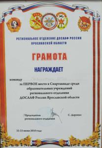 Грамота за 1-е место в Спартакиаде
