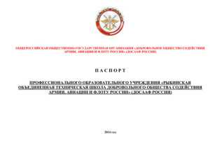 Паспорт Рыбинской ОТШ ДОСААФ России