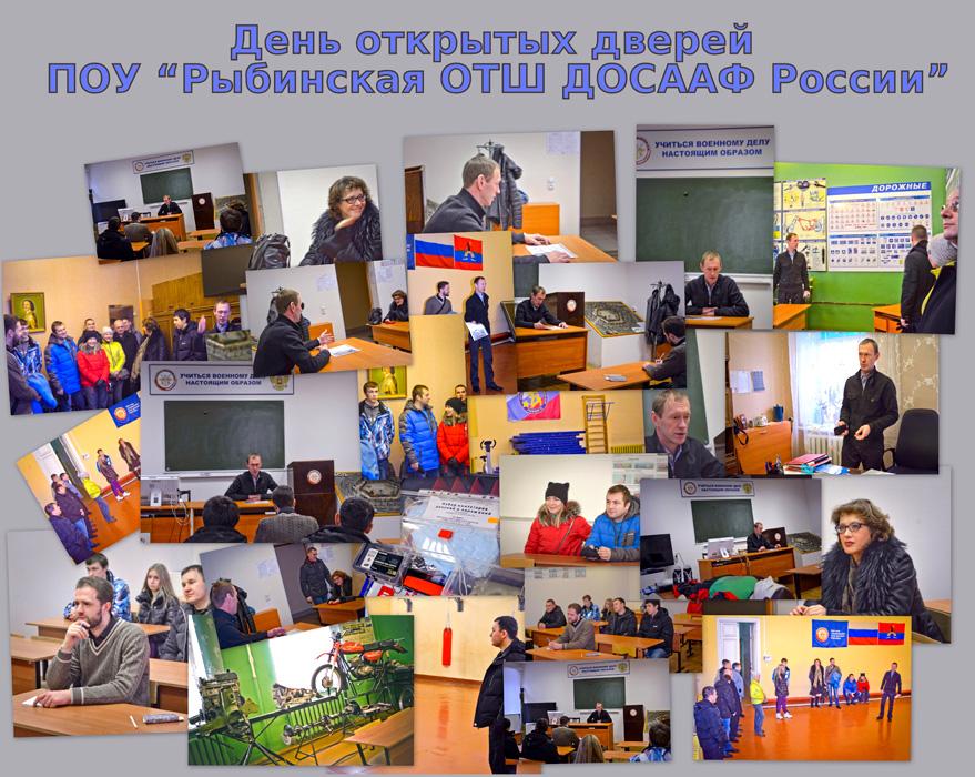 День открытых дверей 13.02.2016 в Рыбинской ОТШ ДОСААФ России