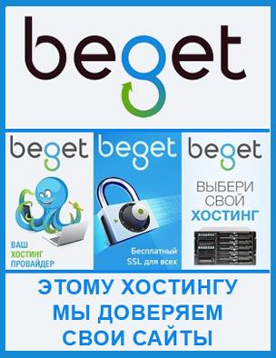 BEGET