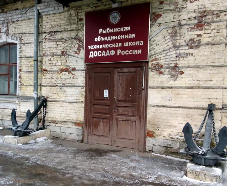 Рыбинская ОТШ ДОСААФ России